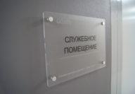 Клиника. Технические помещения.