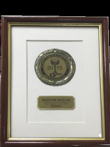 "Medal dlya sajta1 225x300 - НАГРАДА ""Лучшие товары и услуги Сибири - ГЕММА - 2015"""