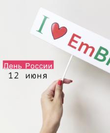 Den rossii 224x270 - 12 июня День России
