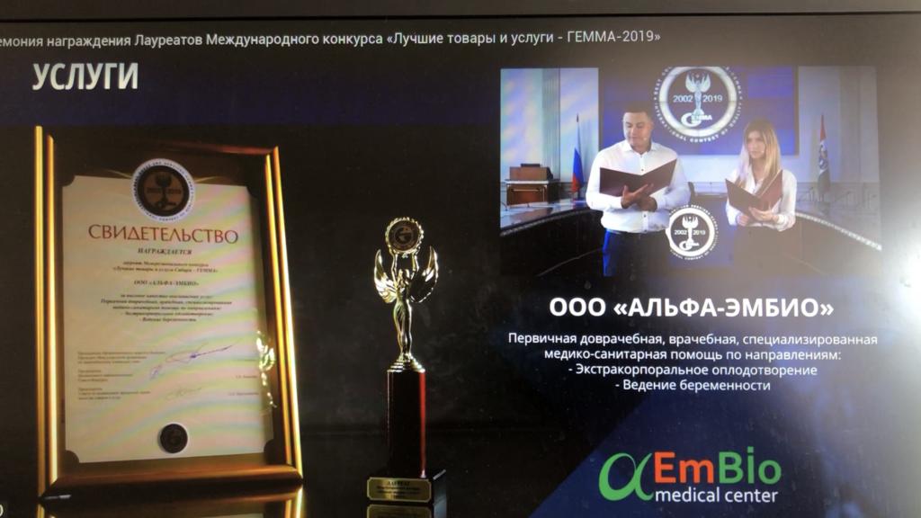 Gemma 2019 1024x576 - Клиника стала лауреатом конкурса «ЛУЧШИЕ ТОВАРЫ И УСЛУГИ – ГЕММА» по итогам 2019 года.