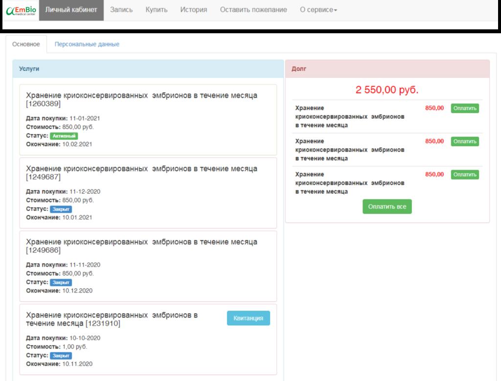 Primer lichnogo kabineta 1024x779 - Оплата крио хранения он-лайн