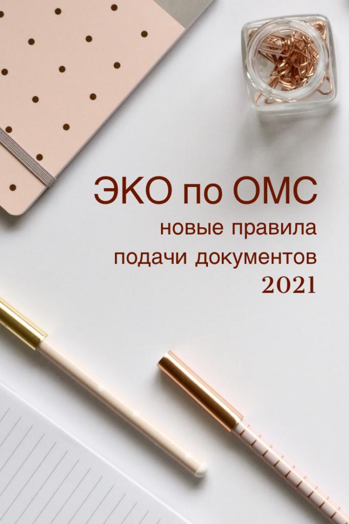 image 27 01 21 01 05 683x1024 - ЭКО по ОМС - новые правила подачи документов 2021