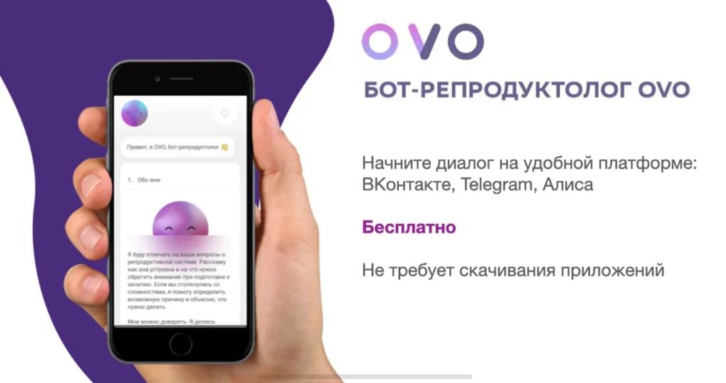 OVO bot 1 1024x540 - Бот- репродуктолог OVO – бесплатный чекап и виртуальный помощник