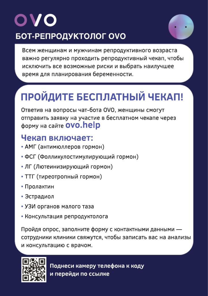 image 13 04 21 06 52 722x1024 - Бот- репродуктолог OVO – бесплатный чекап и виртуальный помощник